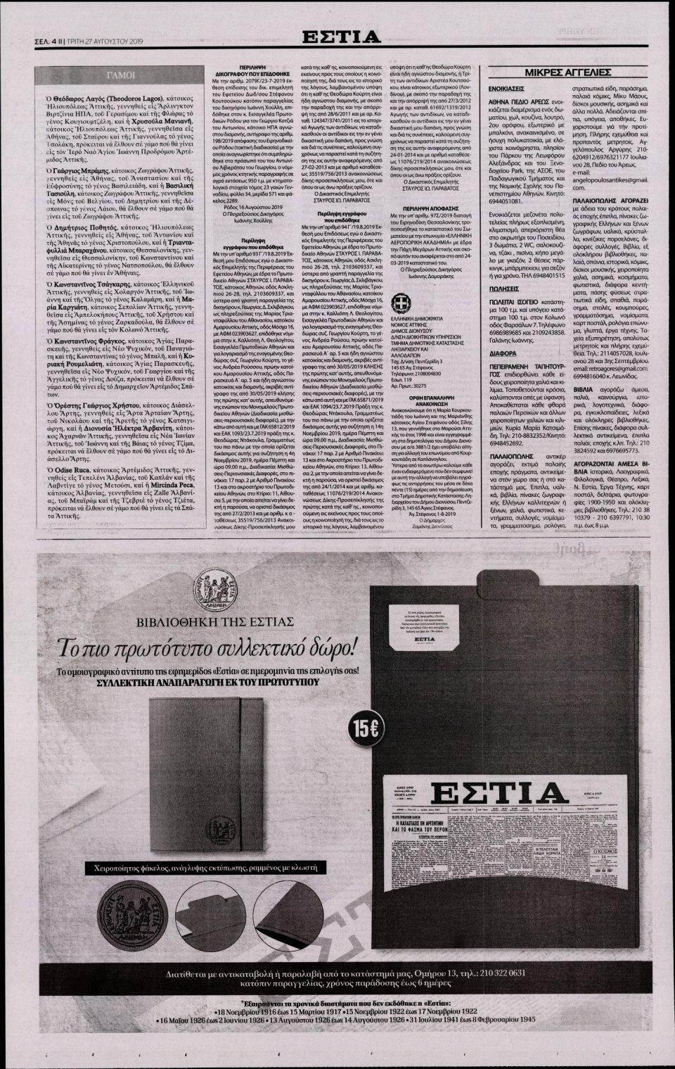 Οπισθόφυλλο Εφημερίδας - ΕΣΤΙΑ - 2019-08-27