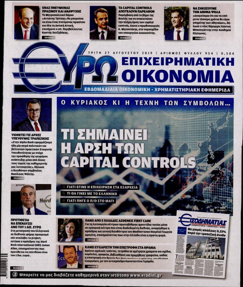 Πρωτοσέλιδο Εφημερίδας - ΕΥΡΩΟΙΚΟΝΟΜΙΑ - 2019-08-27