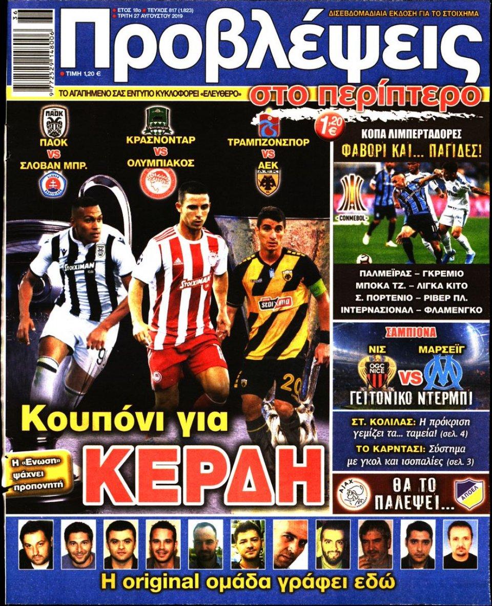 Πρωτοσέλιδο Εφημερίδας - ΠΡΟΒΛΕΨΕΙΣ - 2019-08-27