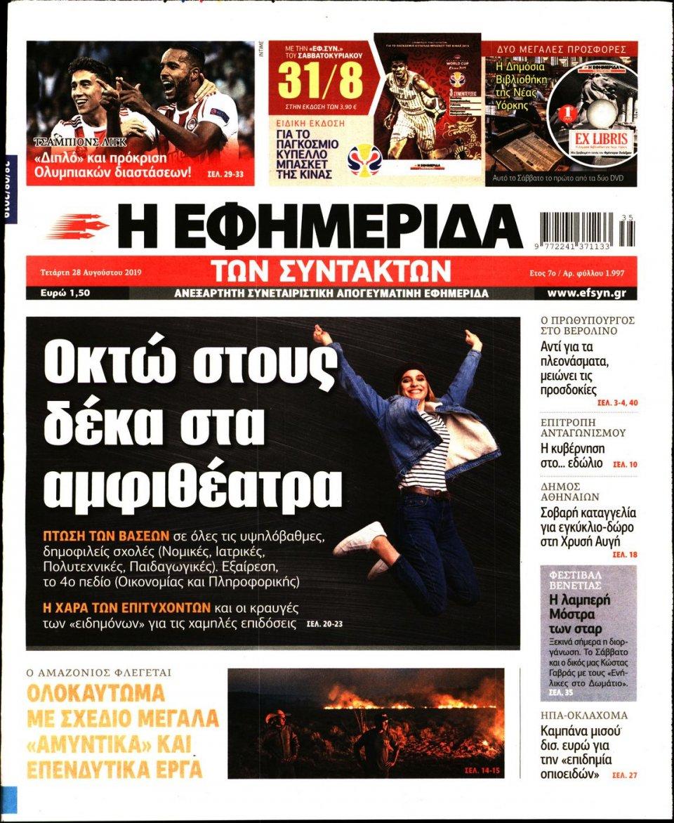 Πρωτοσέλιδο Εφημερίδας - Η ΕΦΗΜΕΡΙΔΑ ΤΩΝ ΣΥΝΤΑΚΤΩΝ - 2019-08-28