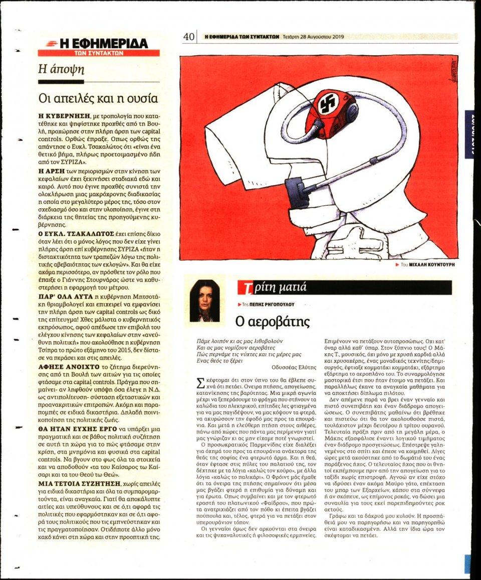 Οπισθόφυλλο Εφημερίδας - Η ΕΦΗΜΕΡΙΔΑ ΤΩΝ ΣΥΝΤΑΚΤΩΝ - 2019-08-28