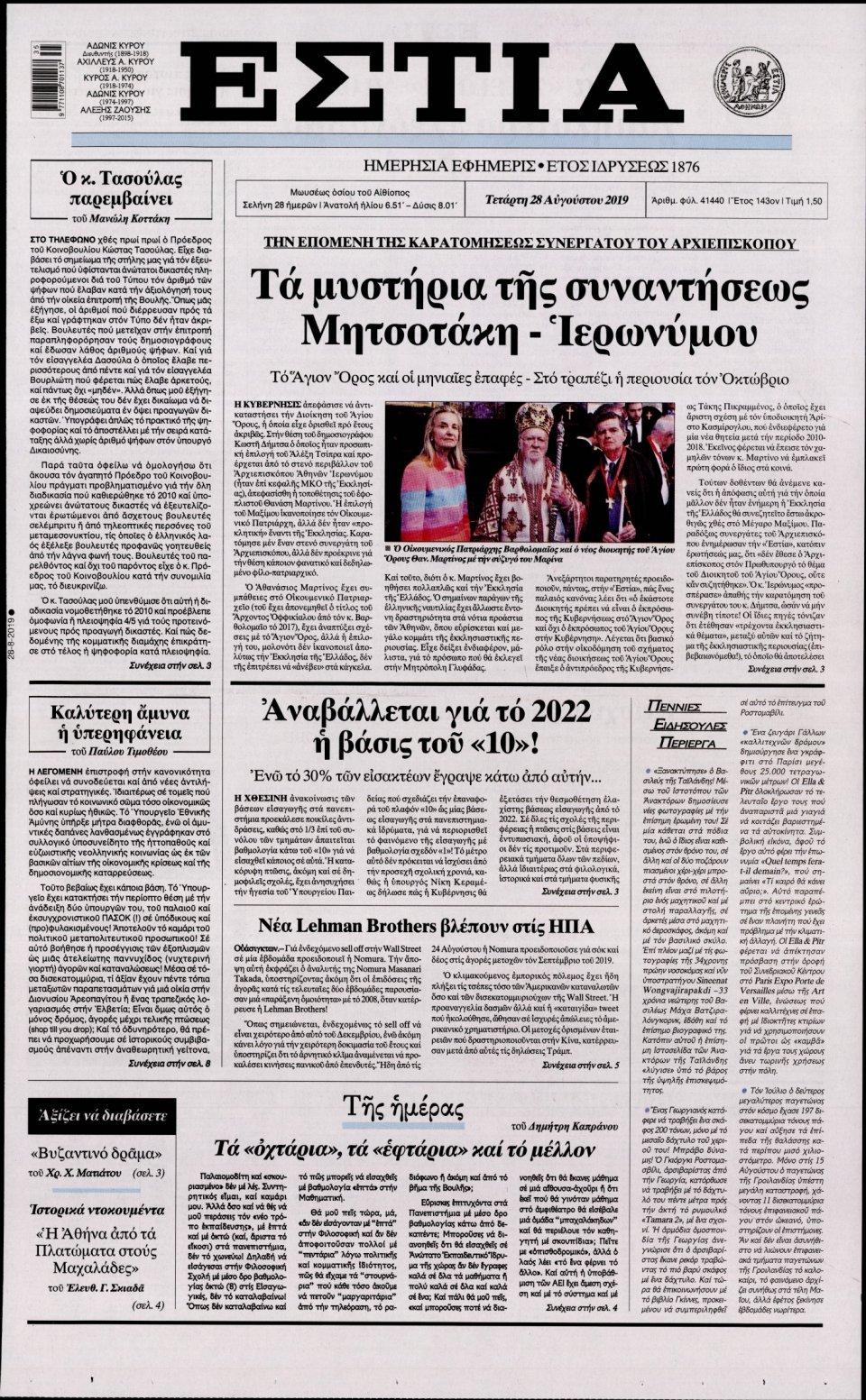 Πρωτοσέλιδο Εφημερίδας - ΕΣΤΙΑ - 2019-08-28