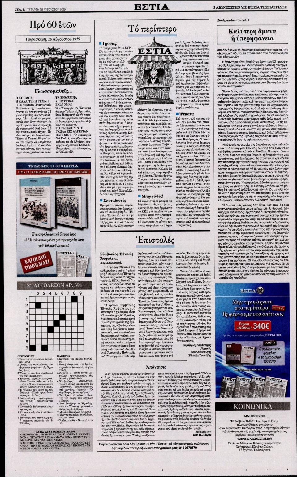 Οπισθόφυλλο Εφημερίδας - ΕΣΤΙΑ - 2019-08-28