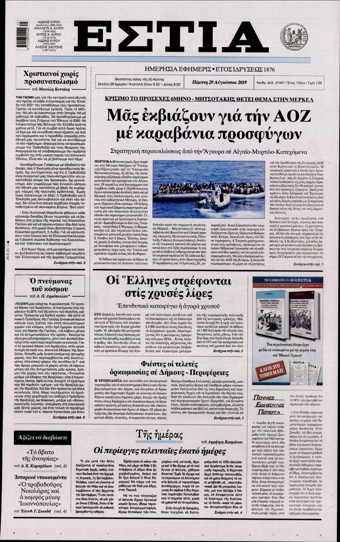 Πρωτοσέλιδο Εφημερίδας - ΕΣΤΙΑ - 2019-08-29
