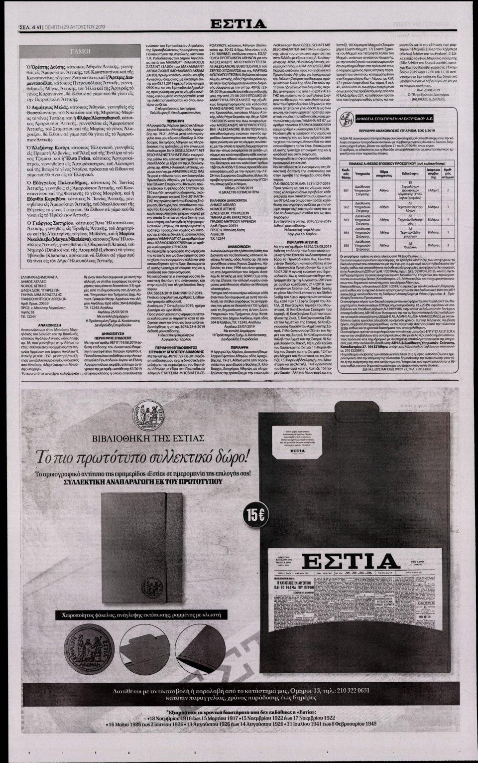 Οπισθόφυλλο Εφημερίδας - ΕΣΤΙΑ - 2019-08-29