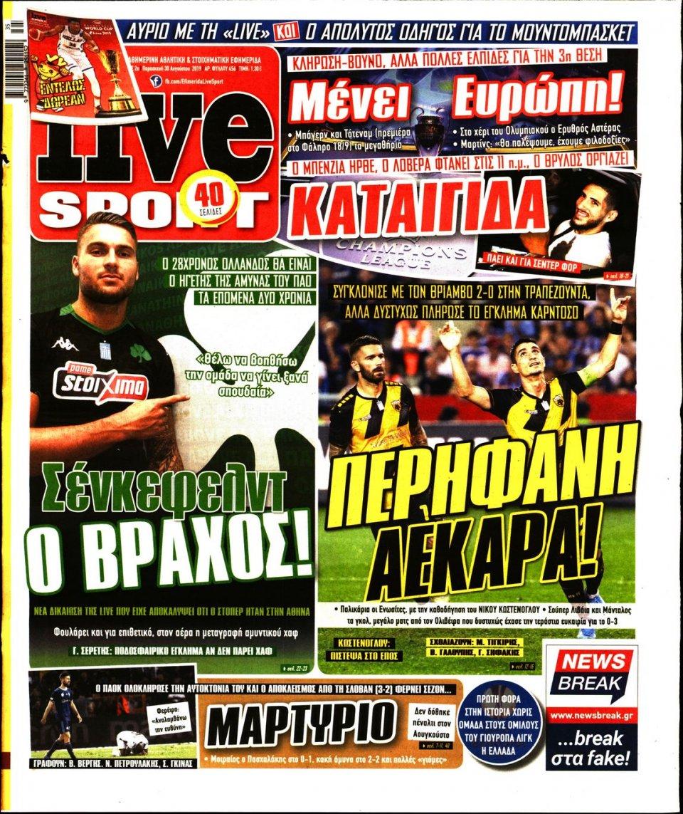 Πρωτοσέλιδο Εφημερίδας - LIVE SPORT - 2019-08-30