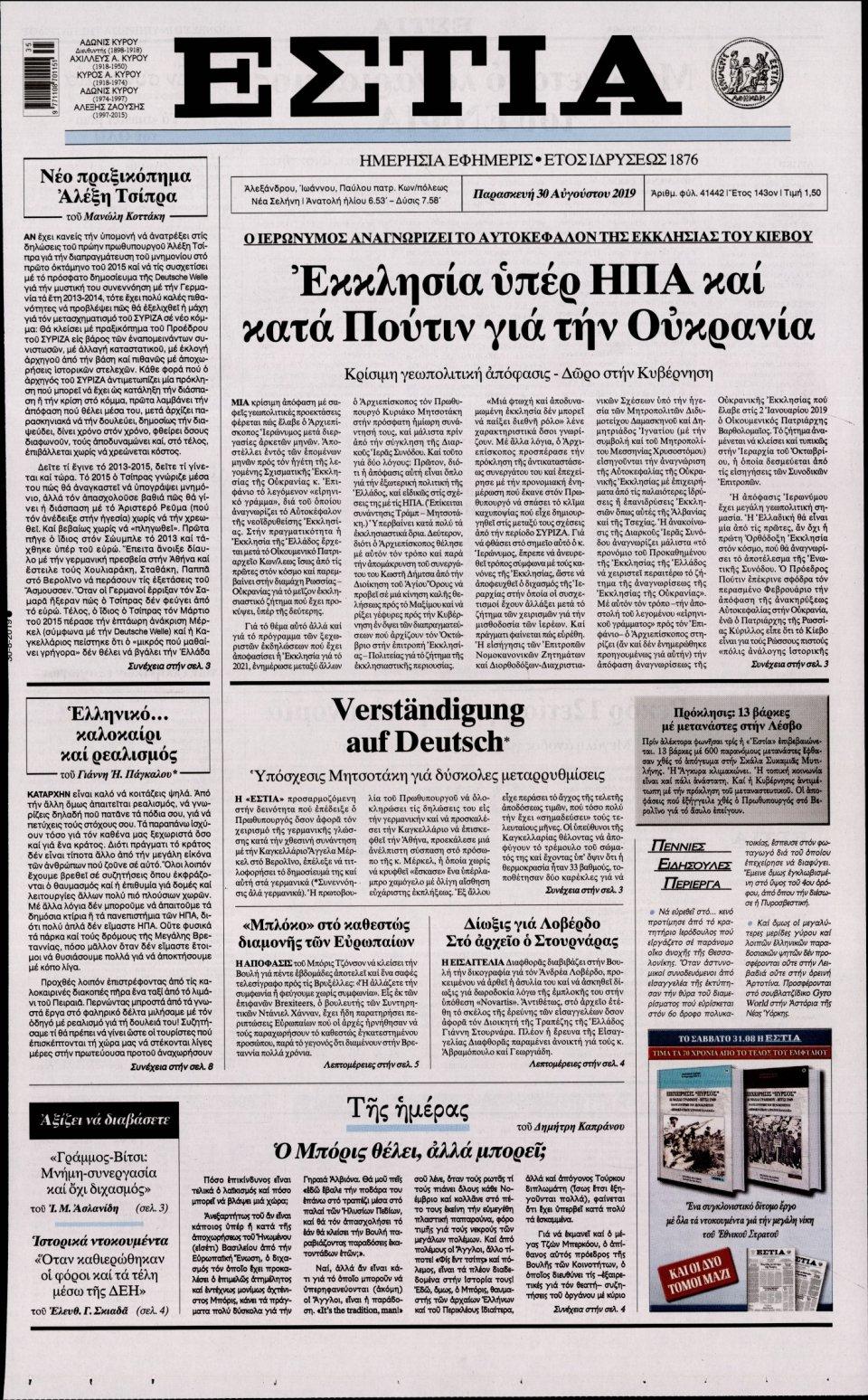 Πρωτοσέλιδο Εφημερίδας - ΕΣΤΙΑ - 2019-08-30