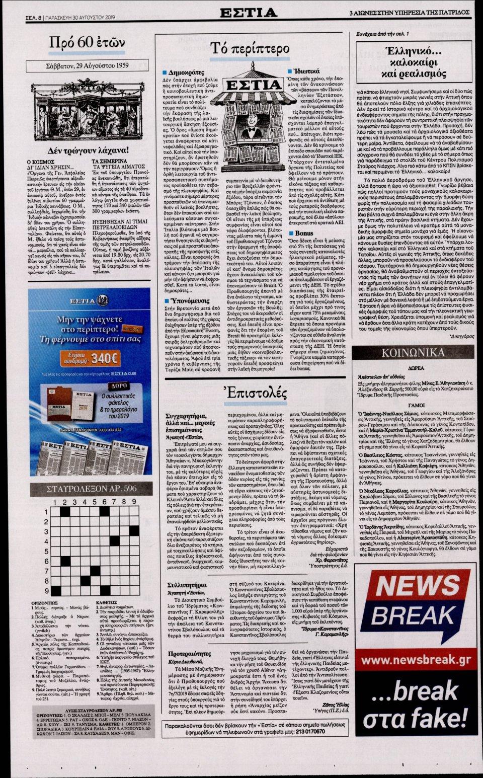 Οπισθόφυλλο Εφημερίδας - ΕΣΤΙΑ - 2019-08-30