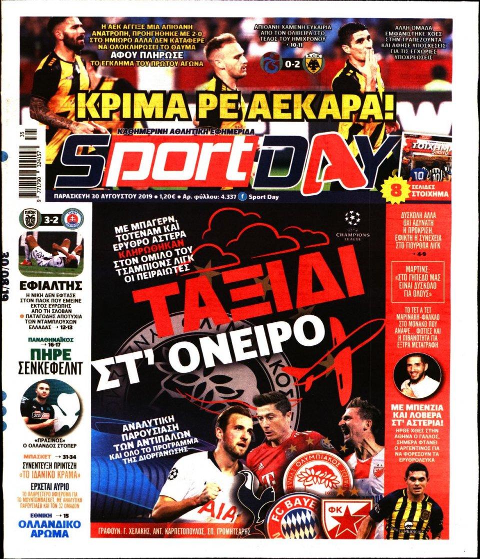 Πρωτοσέλιδο Εφημερίδας - SPORTDAY - 2019-08-30