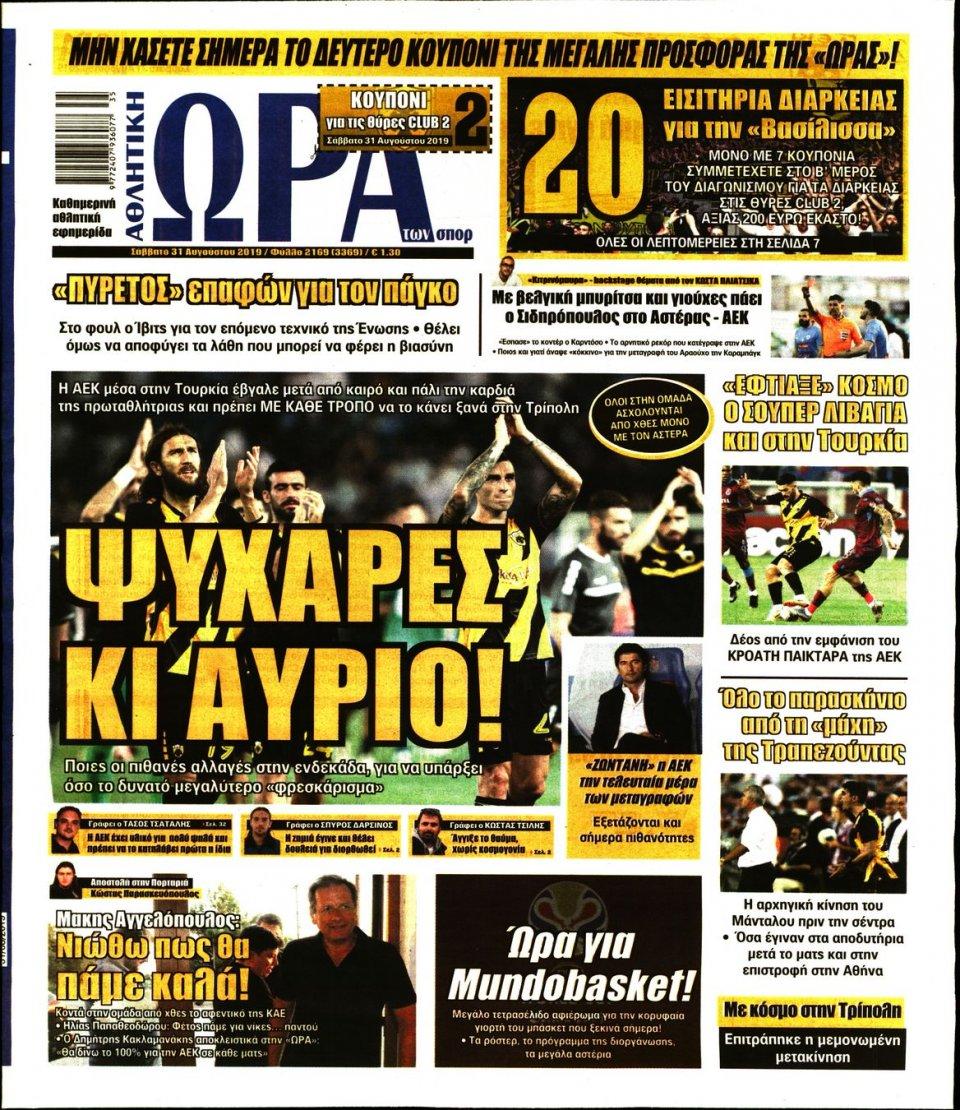 Πρωτοσέλιδο Εφημερίδας - ΩΡΑ ΤΩΝ ΣΠΟΡ - 2019-08-31