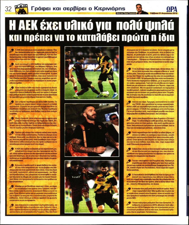 Οπισθόφυλλο Εφημερίδας - ΩΡΑ ΤΩΝ ΣΠΟΡ - 2019-08-31