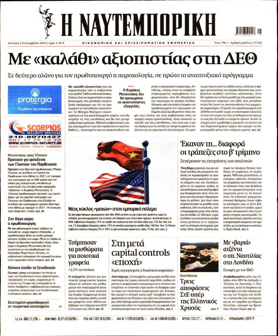 Πρωτοσέλιδο Εφημερίδας - ΝΑΥΤΕΜΠΟΡΙΚΗ - 2019-09-02