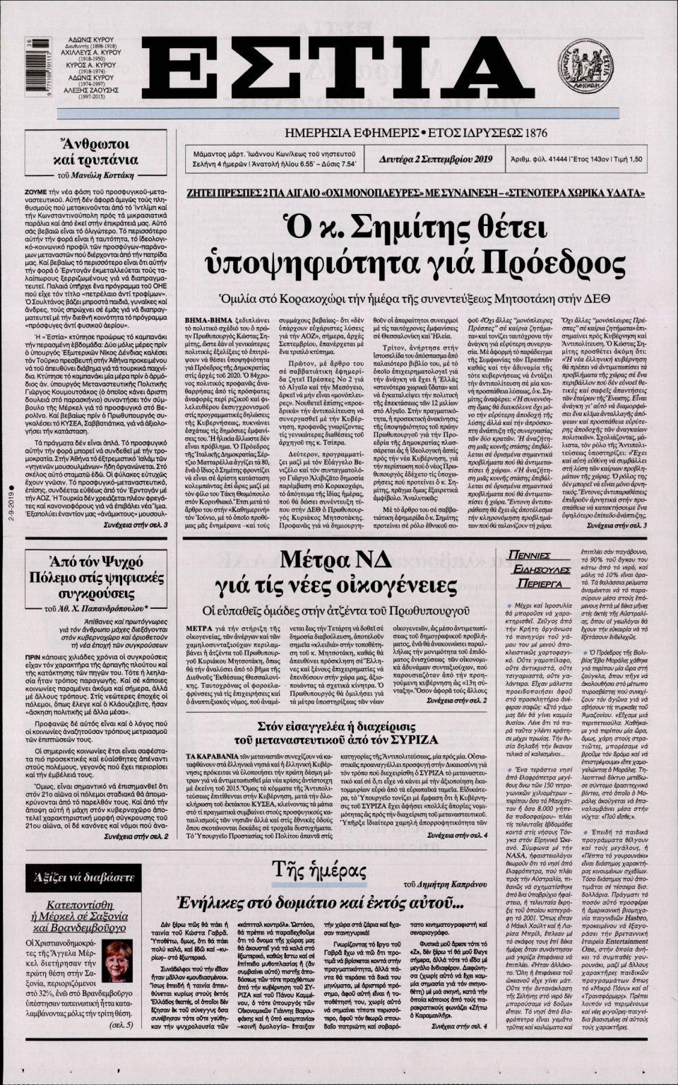 Πρωτοσέλιδο Εφημερίδας - ΕΣΤΙΑ - 2019-09-02