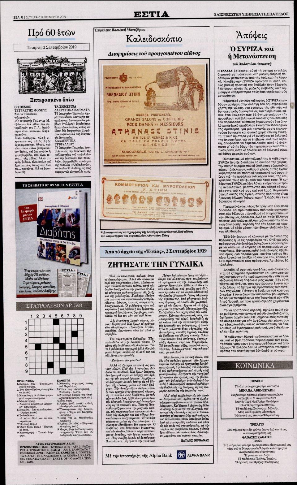 Οπισθόφυλλο Εφημερίδας - ΕΣΤΙΑ - 2019-09-02