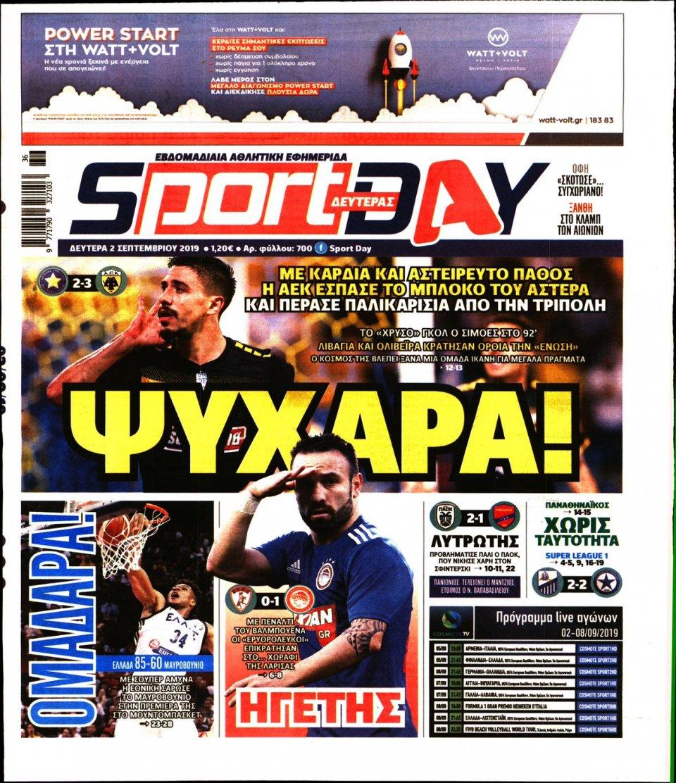 Πρωτοσέλιδο Εφημερίδας - SPORTDAY - 2019-09-02