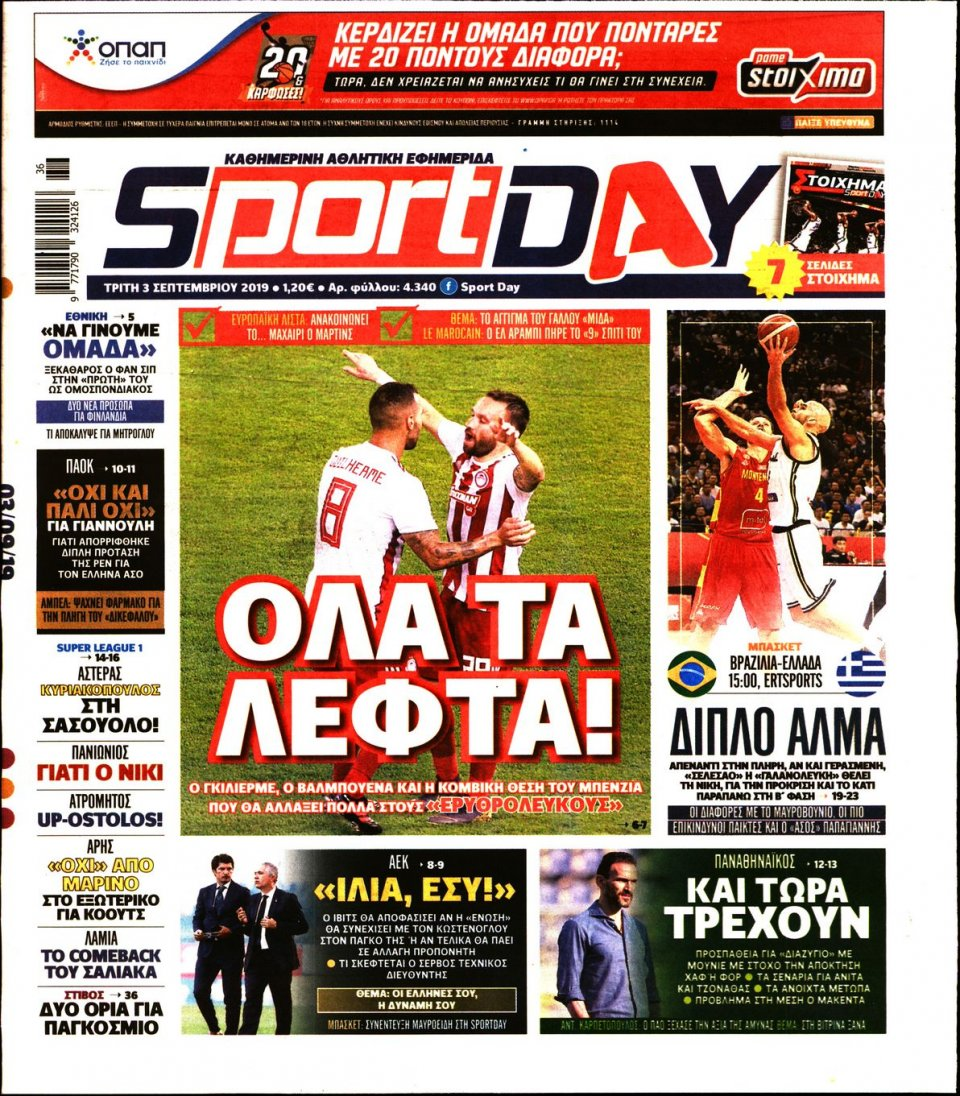 Πρωτοσέλιδο Εφημερίδας - SPORTDAY - 2019-09-03