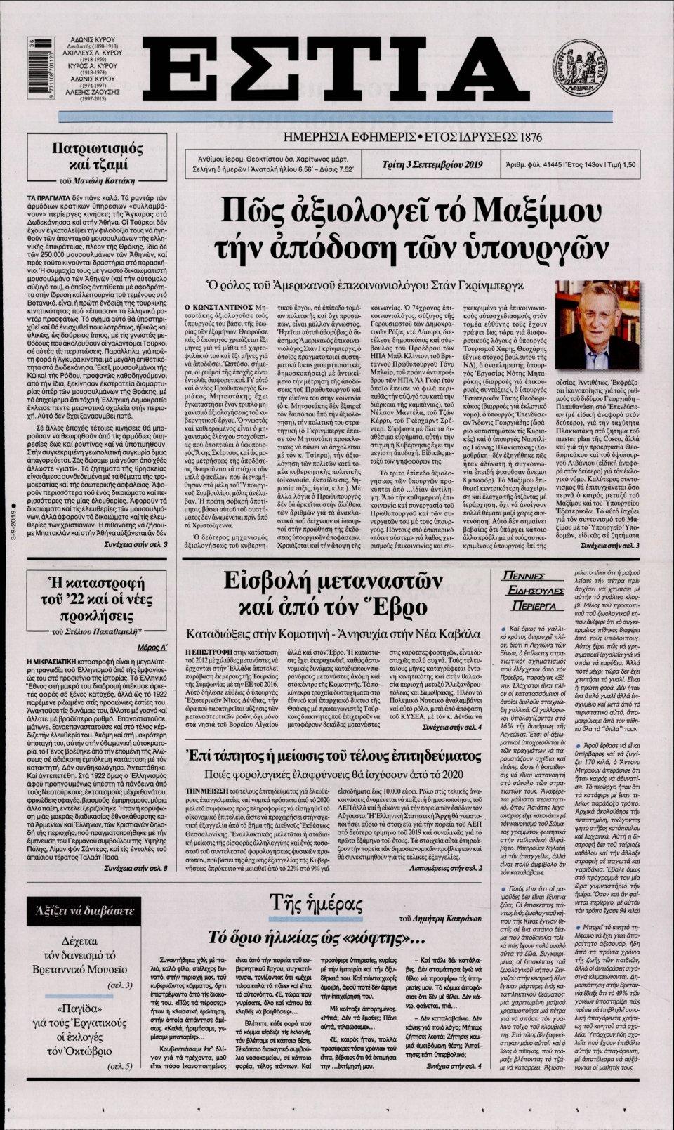 Πρωτοσέλιδο Εφημερίδας - ΕΣΤΙΑ - 2019-09-03