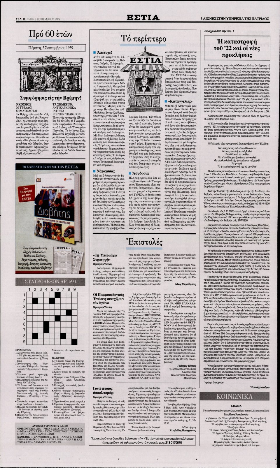 Οπισθόφυλλο Εφημερίδας - ΕΣΤΙΑ - 2019-09-03