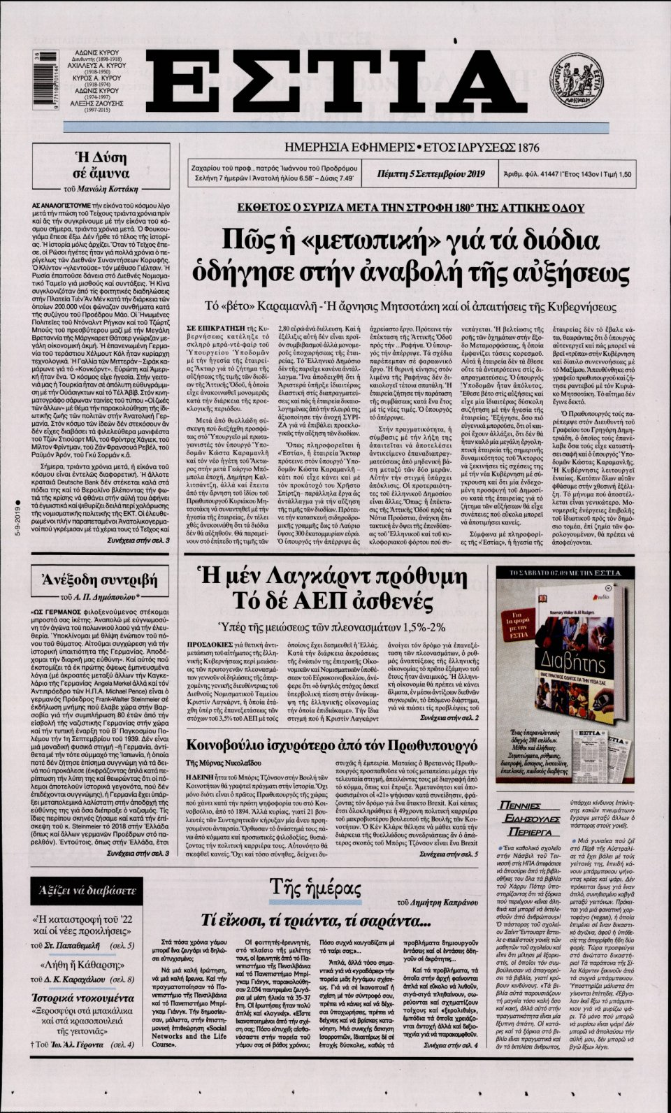Πρωτοσέλιδο Εφημερίδας - ΕΣΤΙΑ - 2019-09-05