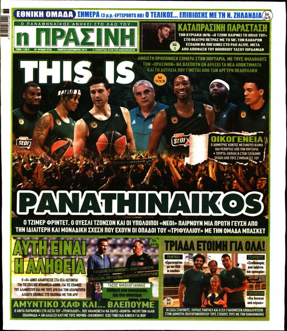 Πρωτοσέλιδο Εφημερίδας - ΠΡΑΣΙΝΗ - 2019-09-05