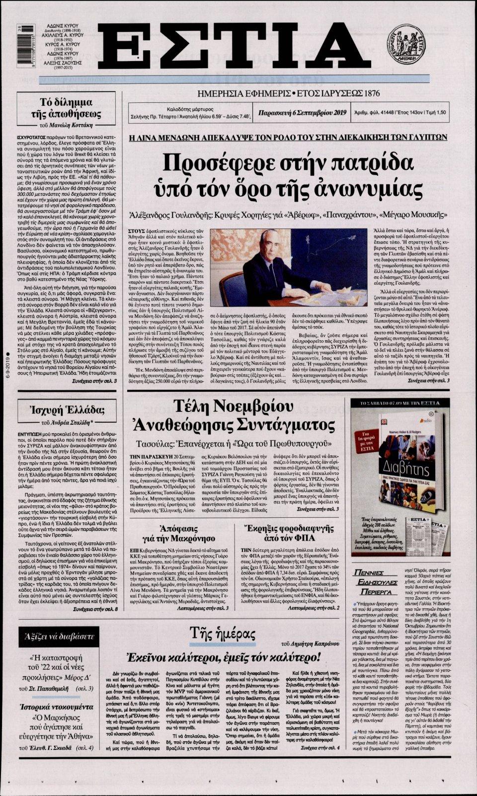 Πρωτοσέλιδο Εφημερίδας - ΕΣΤΙΑ - 2019-09-06