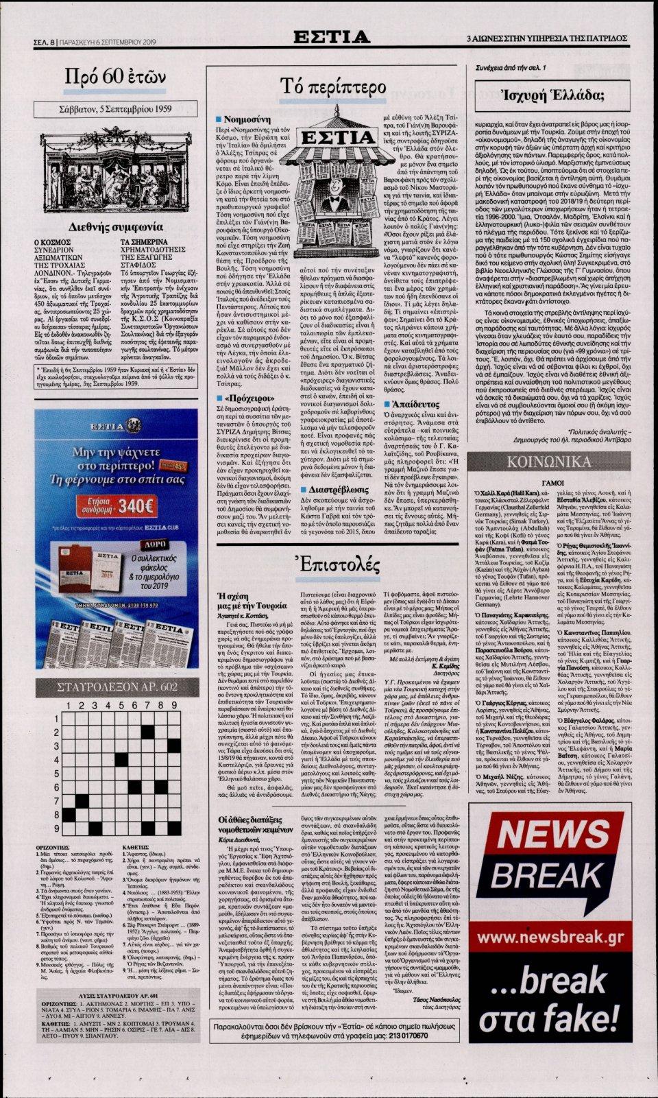 Οπισθόφυλλο Εφημερίδας - ΕΣΤΙΑ - 2019-09-06