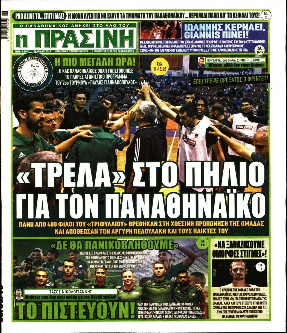 Πρωτοσέλιδο Εφημερίδας - ΠΡΑΣΙΝΗ - 2019-09-06