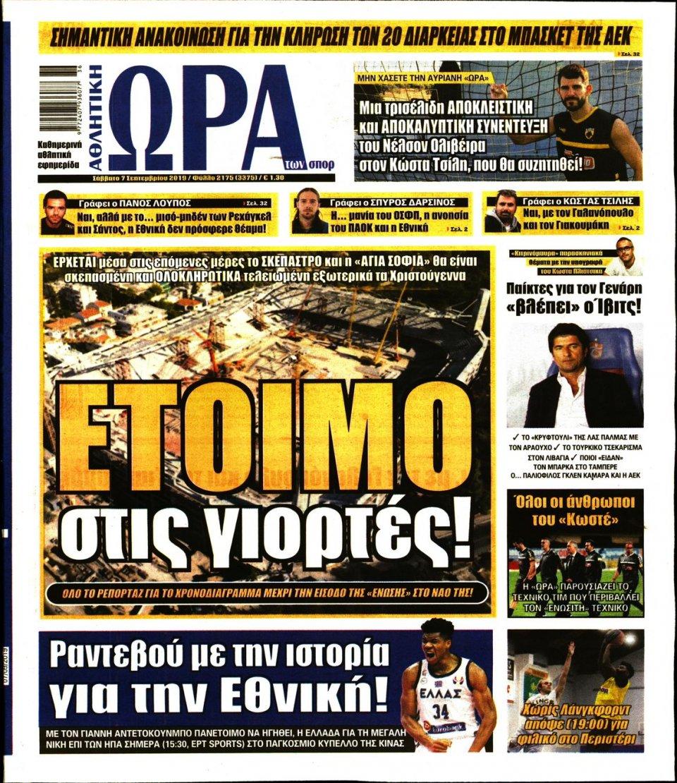 Πρωτοσέλιδο Εφημερίδας - ΩΡΑ ΤΩΝ ΣΠΟΡ - 2019-09-07