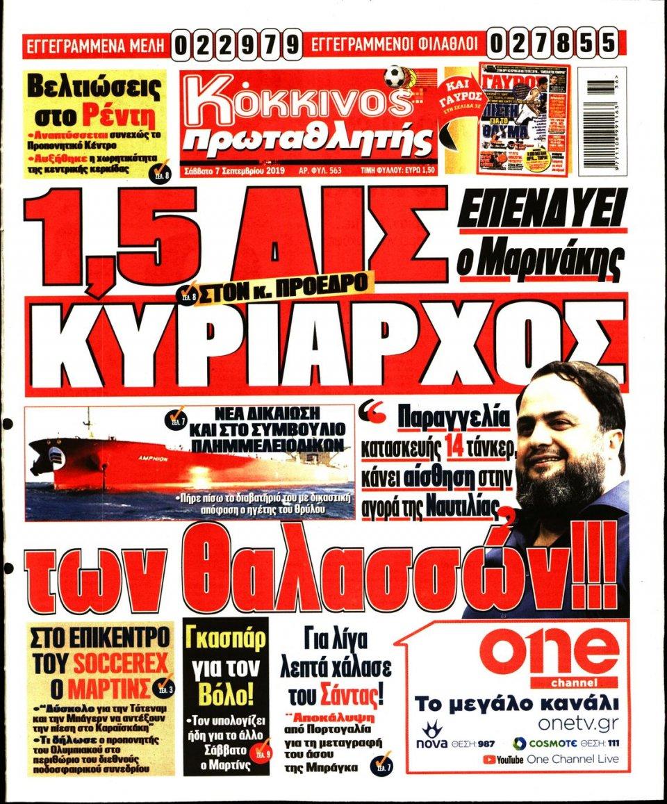Πρωτοσέλιδο Εφημερίδας - ΠΡΩΤΑΘΛΗΤΗΣ - 2019-09-07
