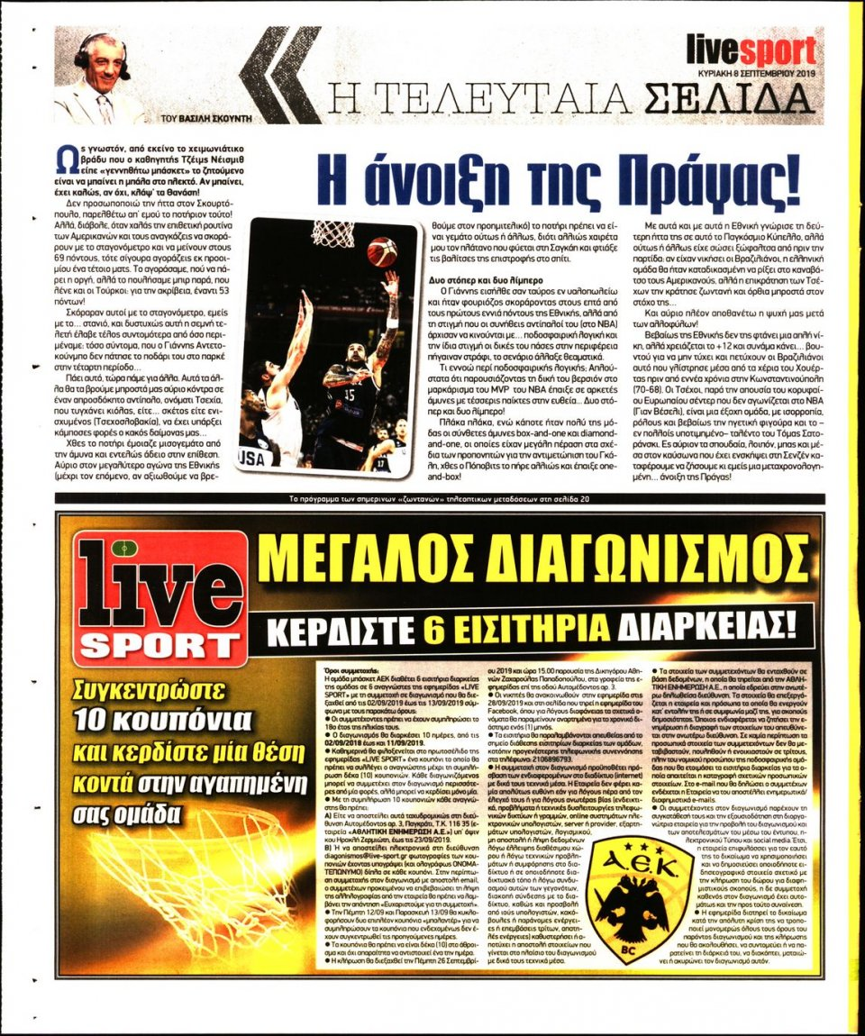 Οπισθόφυλλο Εφημερίδας - LIVE SPORT ΚΥΡΙΑΚΗΣ - 2019-09-08