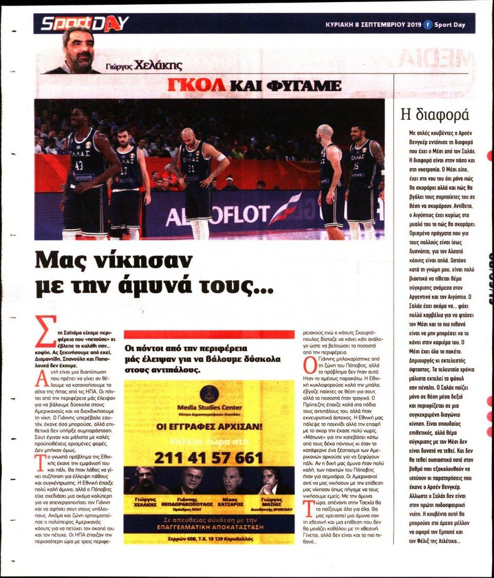 Οπισθόφυλλο Εφημερίδας - SPORTDAY ΚΥΡΙΑΚΗΣ - 2019-09-08