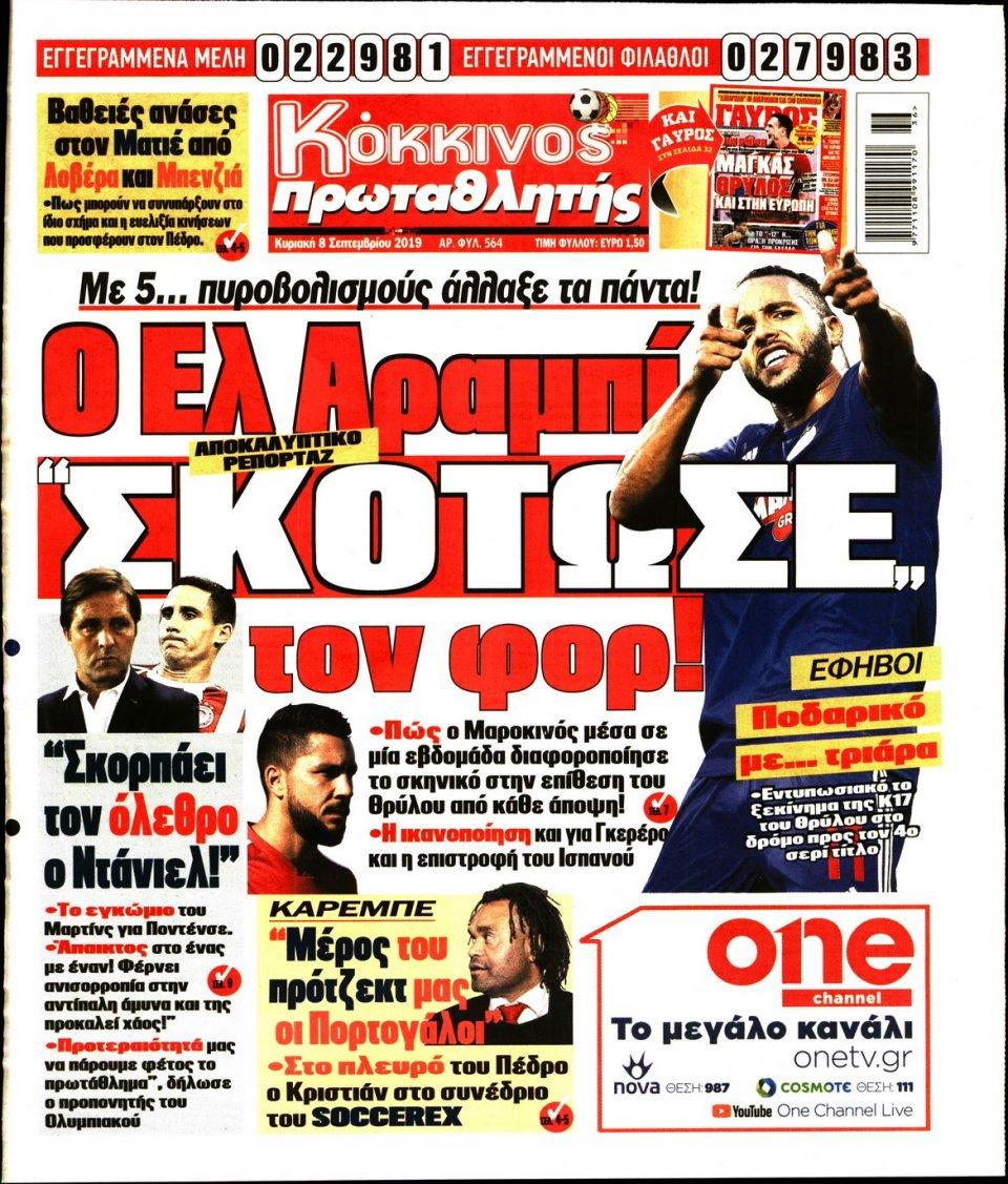 Πρωτοσέλιδο Εφημερίδας - ΠΡΩΤΑΘΛΗΤΗΣ ΤΗΣ ΚΥΡΙΑΚΗΣ - 2019-09-08