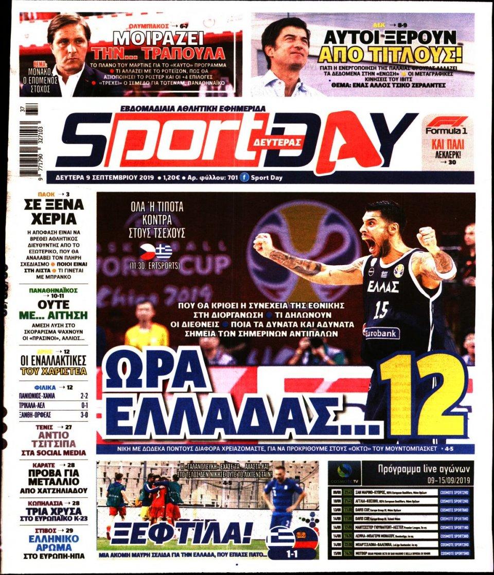 Πρωτοσέλιδο Εφημερίδας - SPORTDAY - 2019-09-09