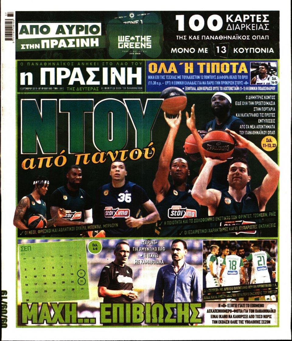 Πρωτοσέλιδο Εφημερίδας - ΠΡΑΣΙΝΗ - 2019-09-09