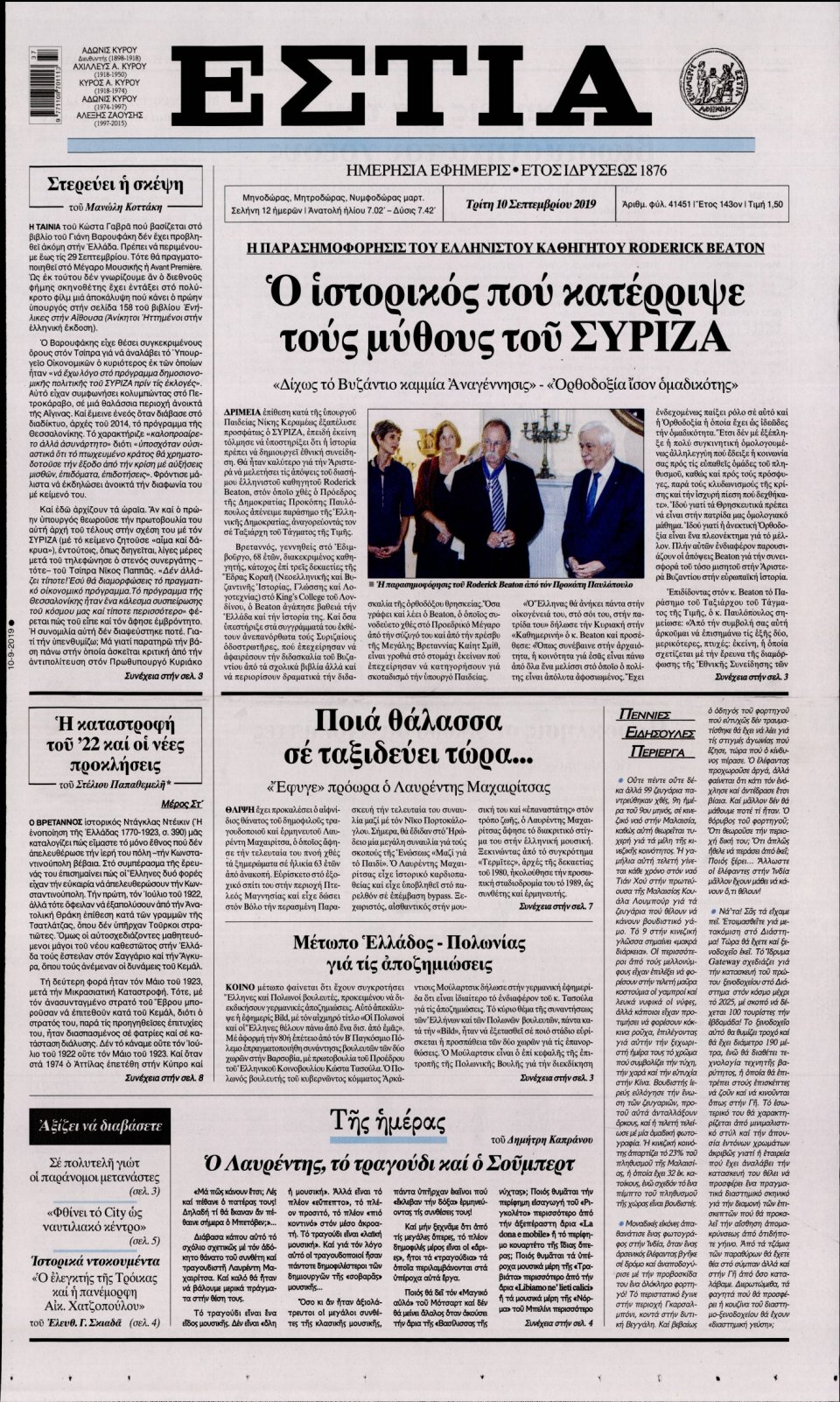Πρωτοσέλιδο Εφημερίδας - ΕΣΤΙΑ - 2019-09-10
