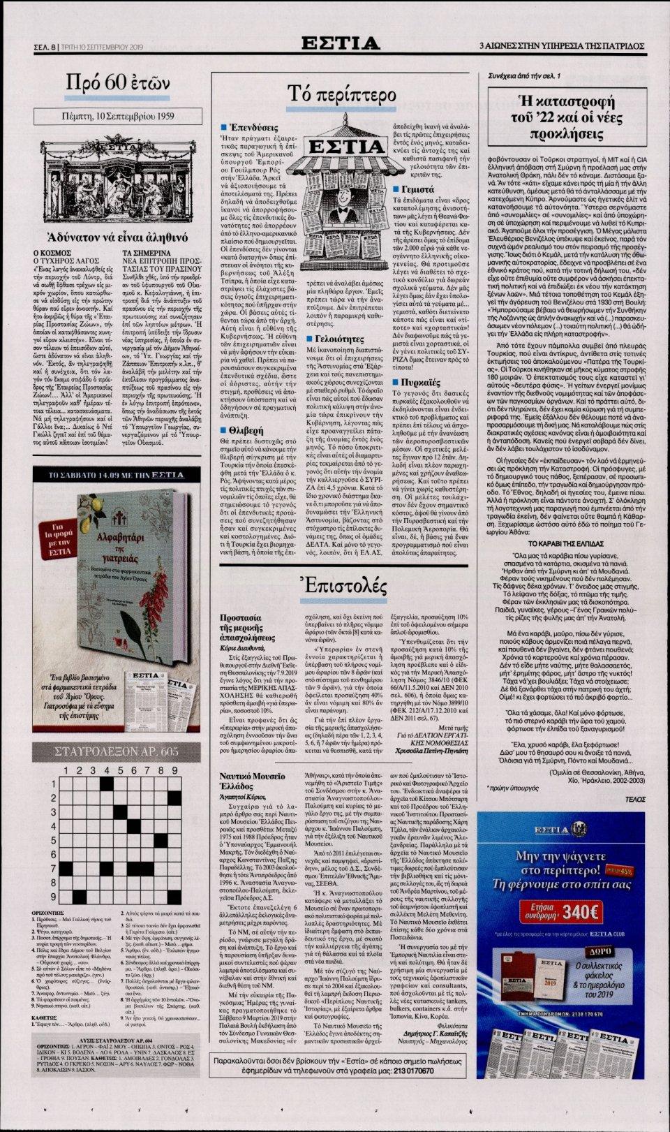 Οπισθόφυλλο Εφημερίδας - ΕΣΤΙΑ - 2019-09-10