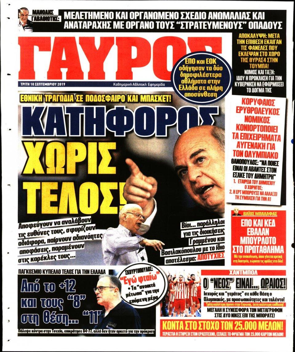Οπισθόφυλλο Εφημερίδας - ΠΡΩΤΑΘΛΗΤΗΣ - 2019-09-10