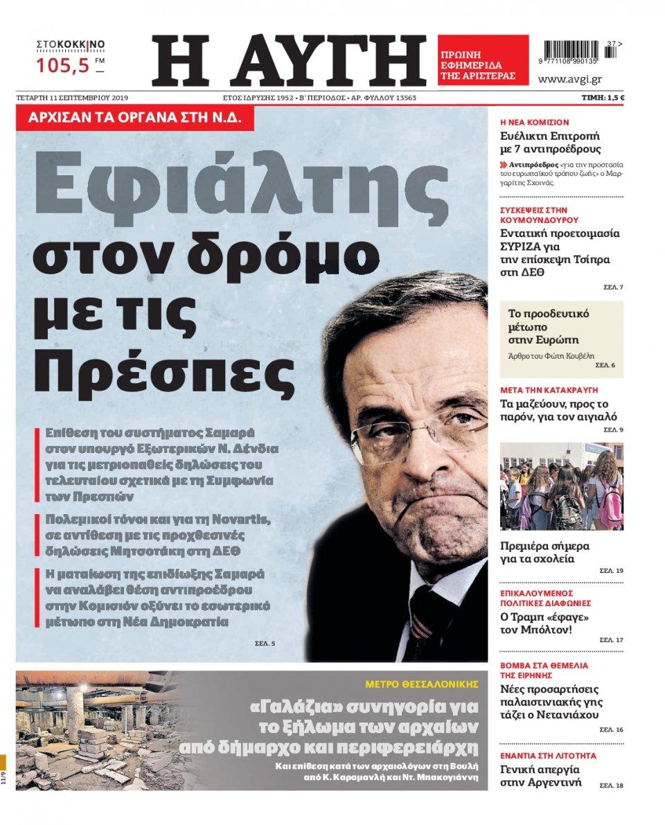 Πρωτοσέλιδο Εφημερίδας - ΑΥΓΗ - 2019-09-11