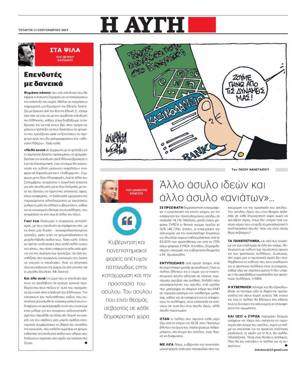 Οπισθόφυλλο Εφημερίδας - ΑΥΓΗ - 2019-09-11