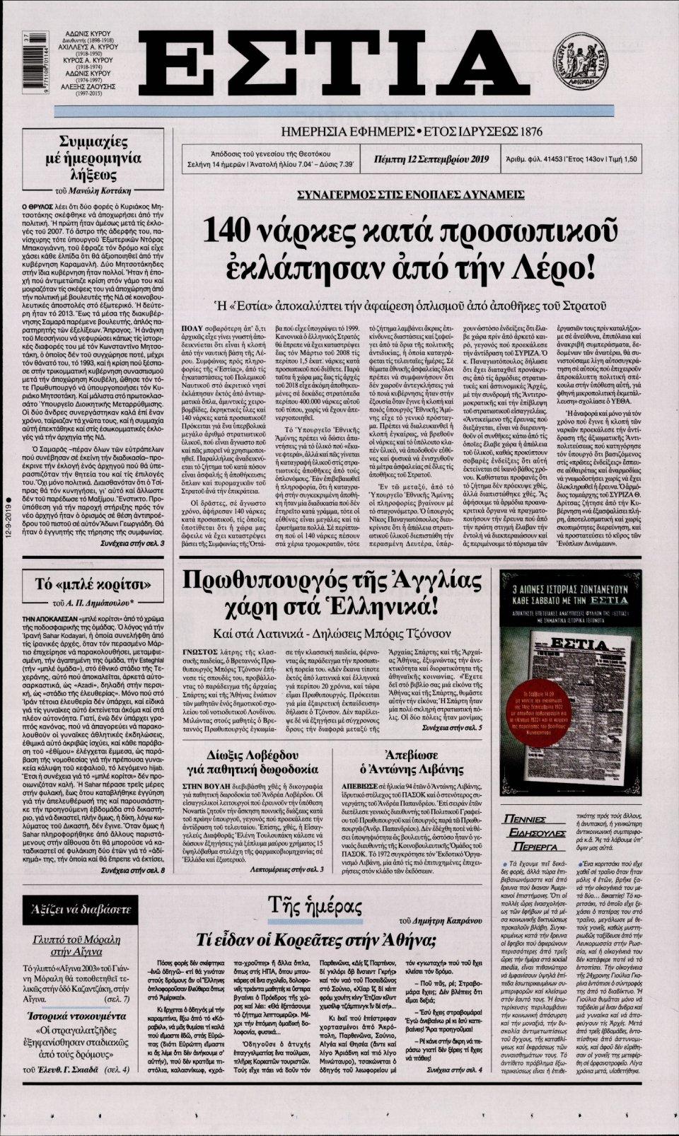 Πρωτοσέλιδο Εφημερίδας - ΕΣΤΙΑ - 2019-09-12