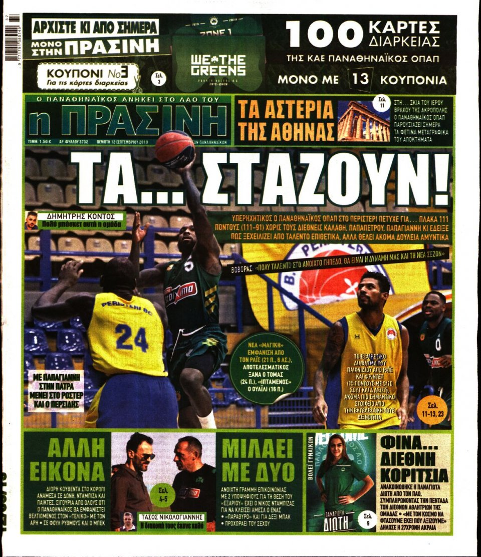 Πρωτοσέλιδο Εφημερίδας - ΠΡΑΣΙΝΗ - 2019-09-12