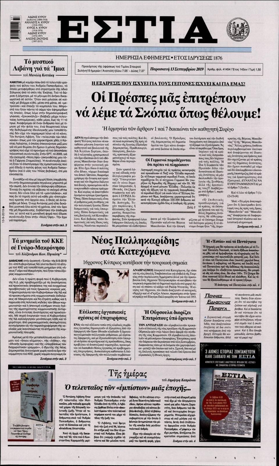Πρωτοσέλιδο Εφημερίδας - ΕΣΤΙΑ - 2019-09-13