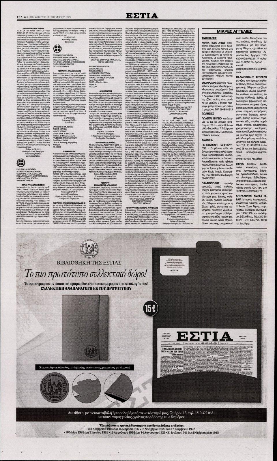 Οπισθόφυλλο Εφημερίδας - ΕΣΤΙΑ - 2019-09-13