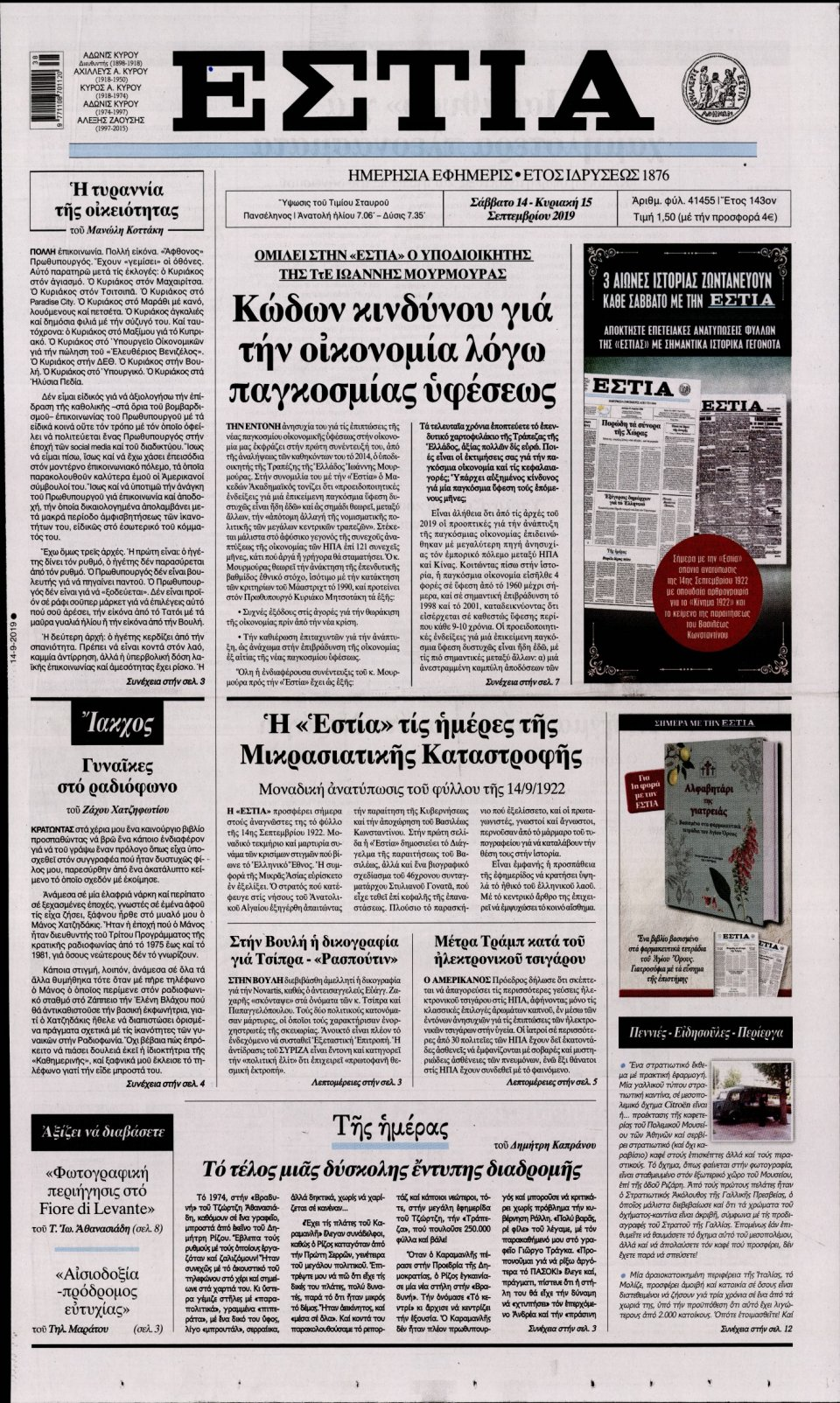 Πρωτοσέλιδο Εφημερίδας - ΕΣΤΙΑ - 2019-09-14