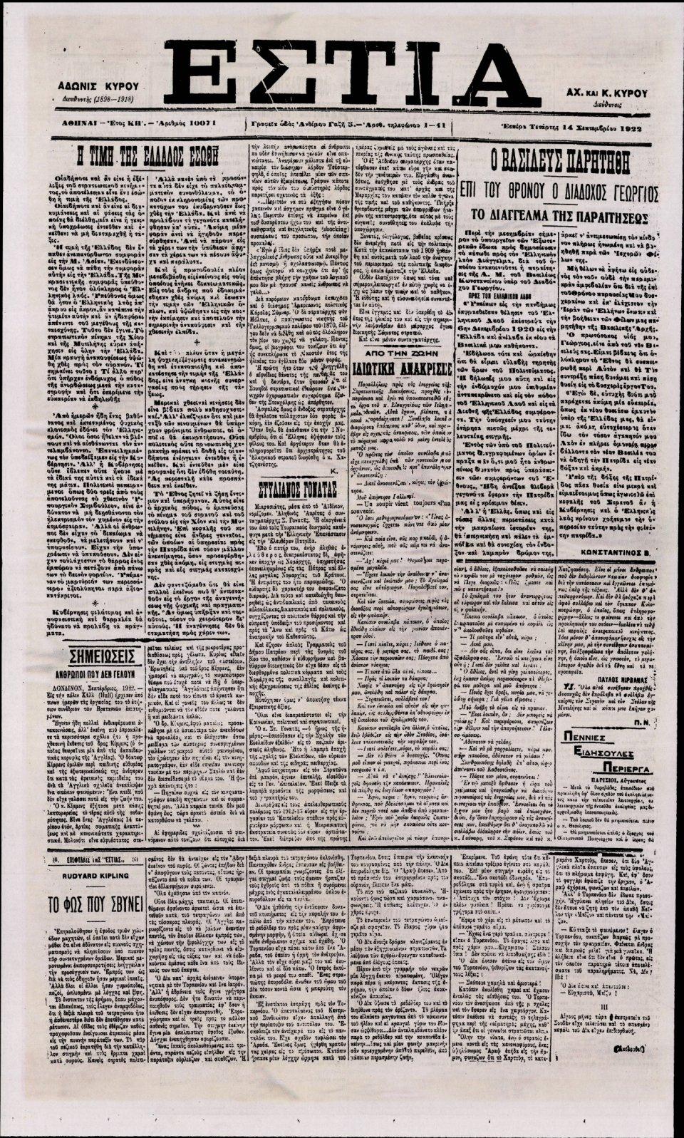 Οπισθόφυλλο Εφημερίδας - ΕΣΤΙΑ - 2019-09-14