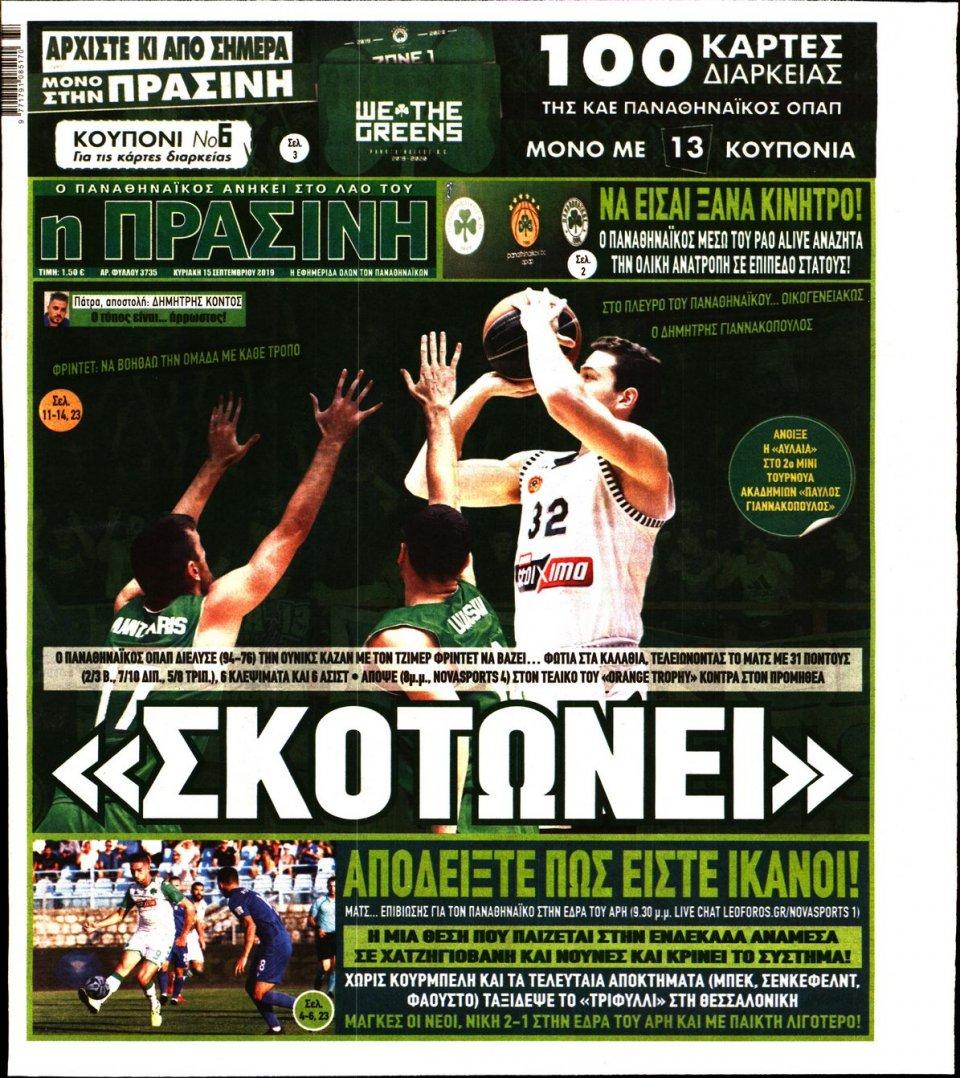 Πρωτοσέλιδο Εφημερίδας - ΠΡΑΣΙΝΗ ΚΥΡΙΑΚΗΣ - 2019-09-15