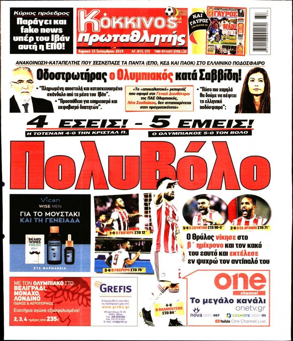 Πρωτοσέλιδο Εφημερίδας - ΠΡΩΤΑΘΛΗΤΗΣ ΤΗΣ ΚΥΡΙΑΚΗΣ - 2019-09-15