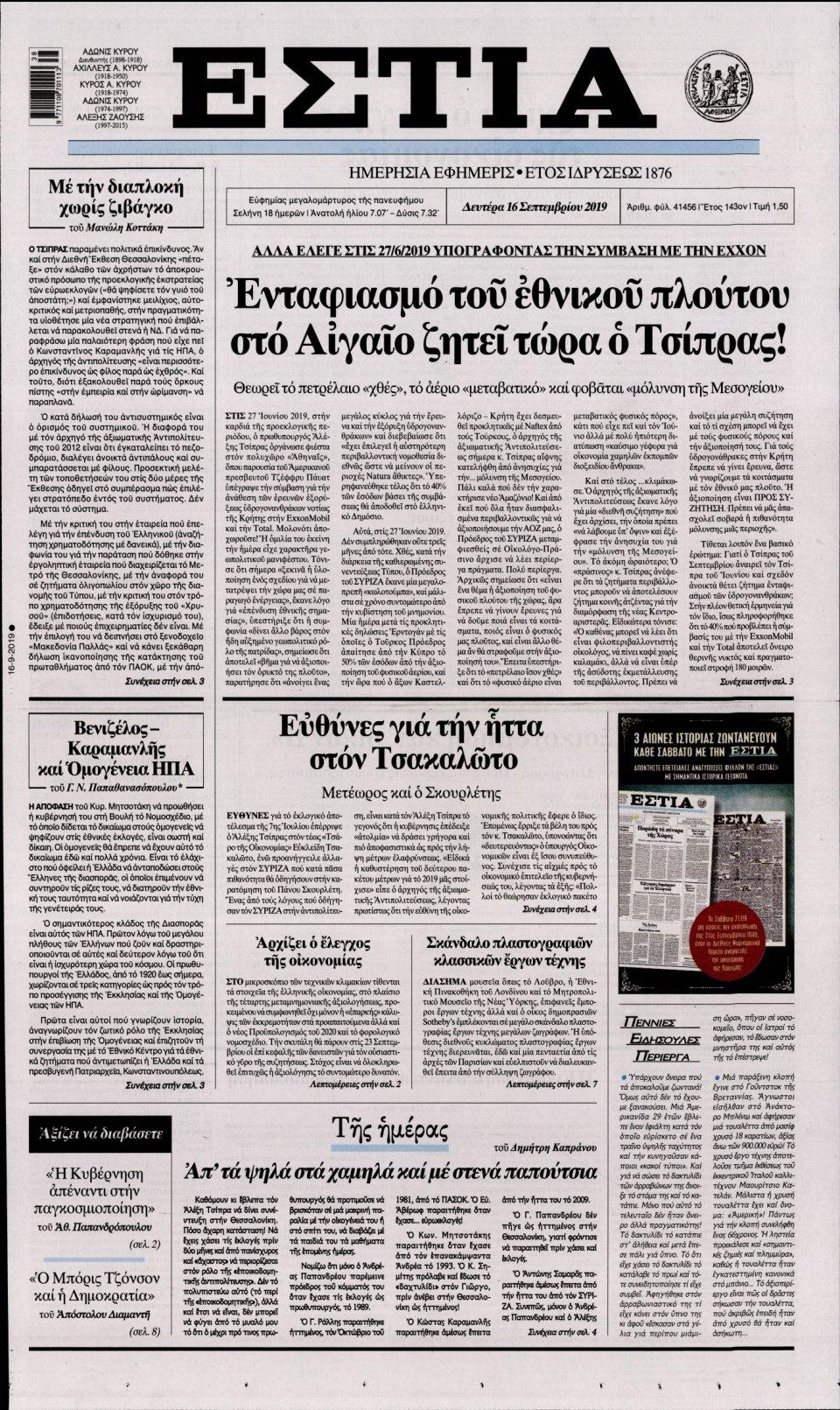Πρωτοσέλιδο Εφημερίδας - ΕΣΤΙΑ - 2019-09-16