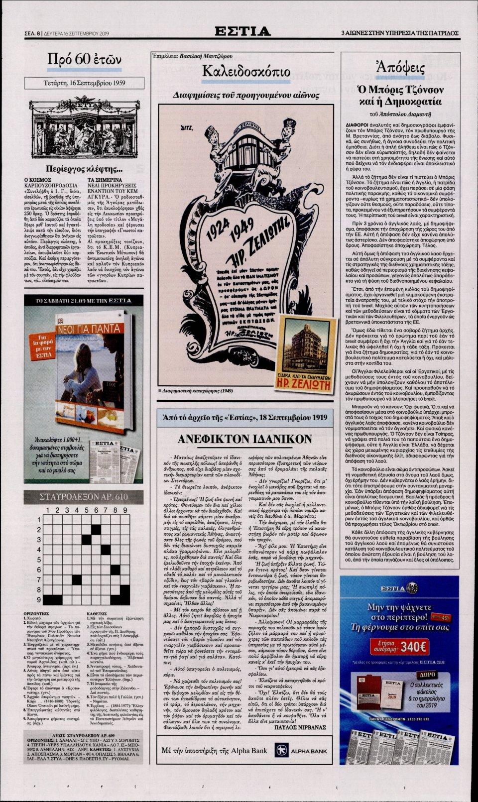 Οπισθόφυλλο Εφημερίδας - ΕΣΤΙΑ - 2019-09-16