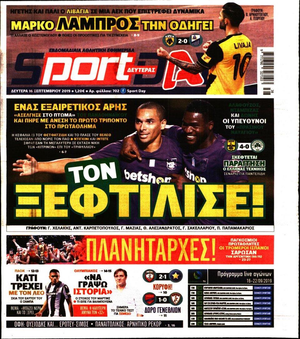 Πρωτοσέλιδο Εφημερίδας - SPORTDAY - 2019-09-16